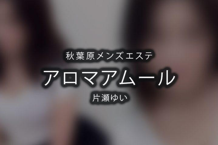 【体験】秋葉原「アロマアムール」片瀬ゆい【退店済み】