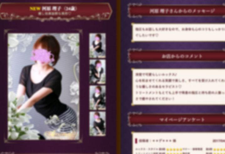 【体験】渋谷「Aromaly(アロマリー)」河原【退店済み】