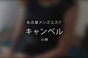 名古屋にあるメンズエステ「キャンベル」のセラピスト「小林」さんのアイキャッチ画像です。