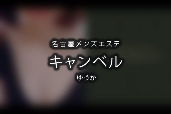 【体験】キャンベル 名古屋 栄(ゆうか)〜助けて〜