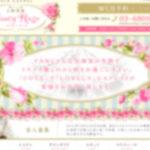 【メンズエステ体験】ファンシーローズ 三軒茶屋(S嬢)〜ホイップの向こう側にあった○国〜