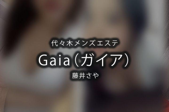 【体験】代々木「Gaia(ガイア)」藤井さや【退店済み】
