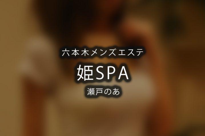 【体験】六本木 Hime Spa 姫スパ(瀬戸のあ)【退店済み】