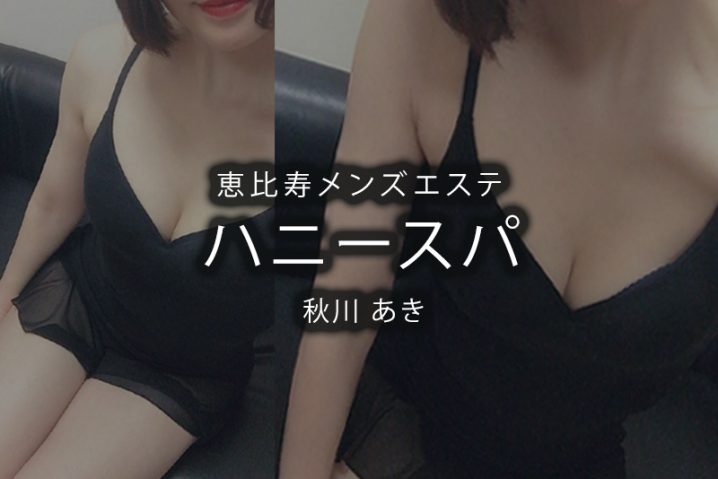 【体験】恵比寿「ハニースパ」秋川あき〜まかさの変貌に驚く・・・〜