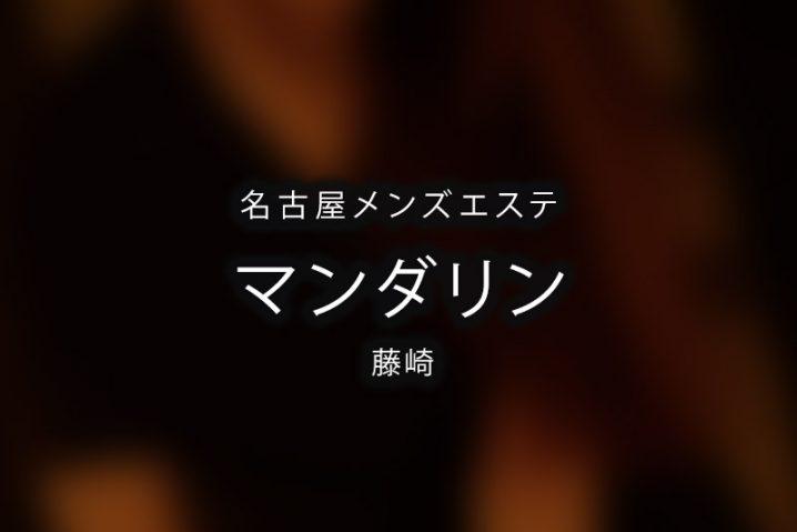 【体験】マンダリン 名古屋市 久屋大通(藤崎)【閉店】
