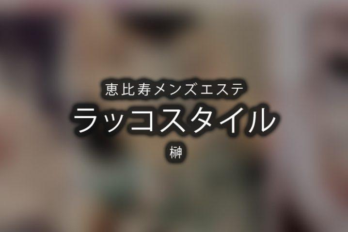 【体験】恵比寿「ラッコスタイル」榊 〜覗き見&ねっとりオイルマッサージ〜【閉店済み】