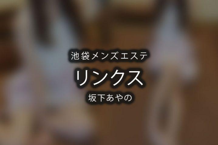 【体験】リンクス池袋(坂下あやの)【退店済み】