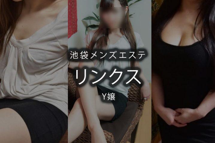 【体験】リンクス池袋(Yちゃん)~リンパ好きの為のオールタイムどきどき体験~
