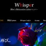 【体験】Whisper ウィスパー 麻布十番 2回目(S嬢) 〜メンエス初体験で素晴らしい体験〜