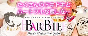 池袋 BARBIE~バービー