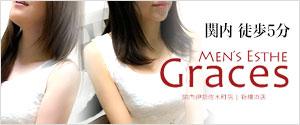 関内 Graces