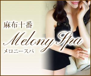 麻布十番 Melony Spa