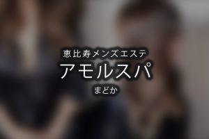 恵比寿にあるメンズエステ「アモルスパ」のセラピスト「まどか」さんのアイキャッチ画像です。