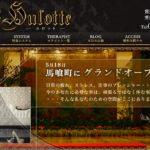 【体験】ユロット 東日本橋(某嬢)〜匠な技をわかりやすくしっかりと味わえる〜