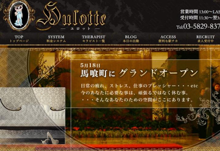 【体験】日本橋「ユロット某嬢〜匠な技をわかりやすくしっかりと味わえる〜