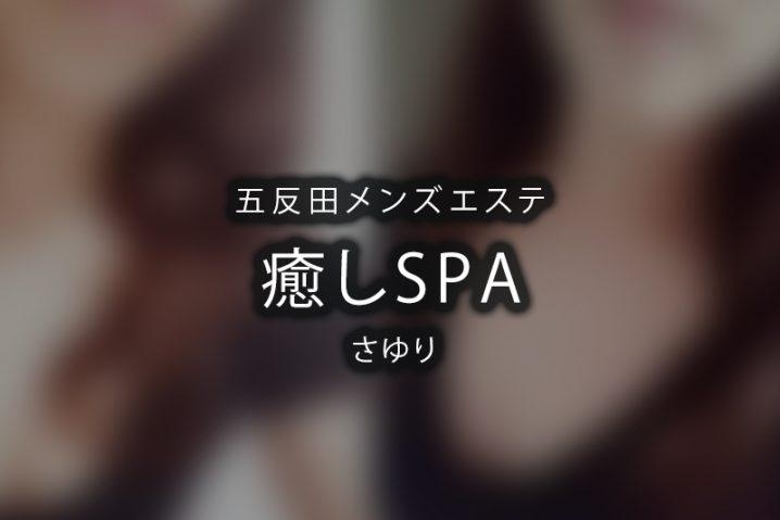 【体験】五反田「癒しSPA」さゆり【閉店】