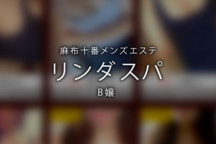 【体験】麻布十番「リンダスパ」B嬢〜篠○愛に激似〜