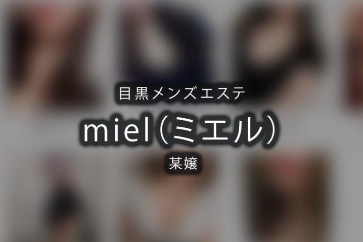 【体験】目黒「miel(ミエル)」某嬢〜大バーゲンセール〜