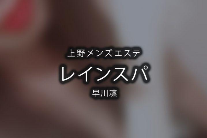 【体験】レインスパ 上野(早川凜)【閉店】