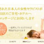 【出張体験】 VenusSpa東京(佐倉)〜出張マッサージという手軽さを再認識した & とても気持ち良かった〜