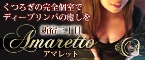 新宿三丁目 Amaretto