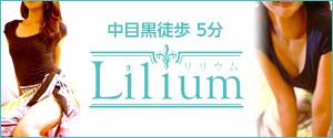 中目黒Lilium-リリウム-