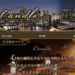 【体験】キャンドル日本橋(T嬢)~しっかりマッサージとがっつりドキドキの融合と未体験のオンパレード~