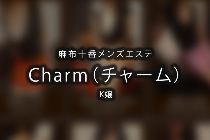 【体験】麻布十番「charm(チャーム)」K嬢【閉店】