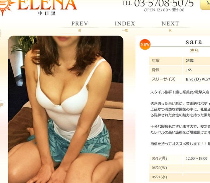 【体験】中目黒ELENA(さら)〜初心者ですが、後半の盛り返しがGOOD!〜