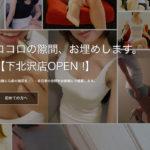 【体験】エステオンデマンド下北沢(T嬢)〜ラストがオンデマンドすぎ〜