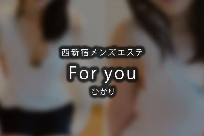 【体験】西新宿「For you」ひかり 【閉店】