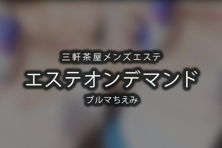 【体験】三軒茶屋「エステオンデマンド」ブルマちえみ【閉店】