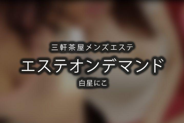 【体験】三軒茶屋「エステオンデマンド」白星にこ【閉店】