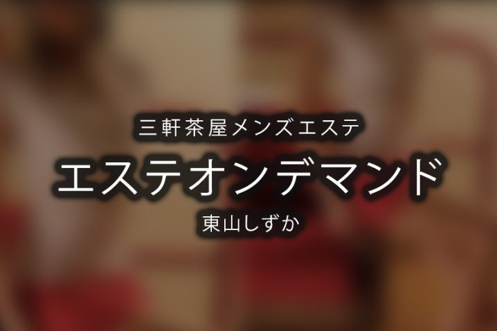 【体験】三軒茶屋「エステオンデマンド」東山しずか【閉店】