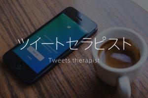 【まとめ】Twitterに投稿された可愛いセラピスト画像まとめ 9/9