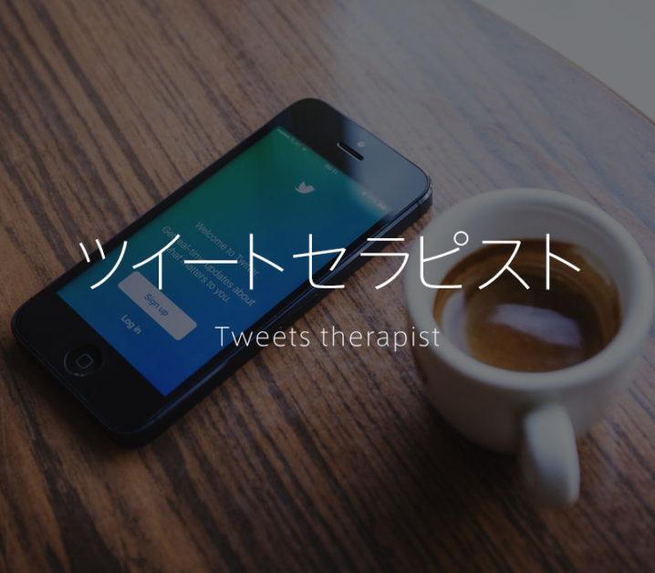 【まとめ】6月10日〜11日 Twitterに投稿された可愛いセラピスト画像まとめ