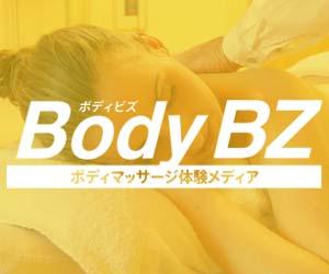 ボディマッサージ体験メディア Head.BZ