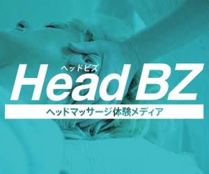 ヘッドマッサージ体験メディア Head.BZ