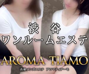 渋谷AROMA TIAMO