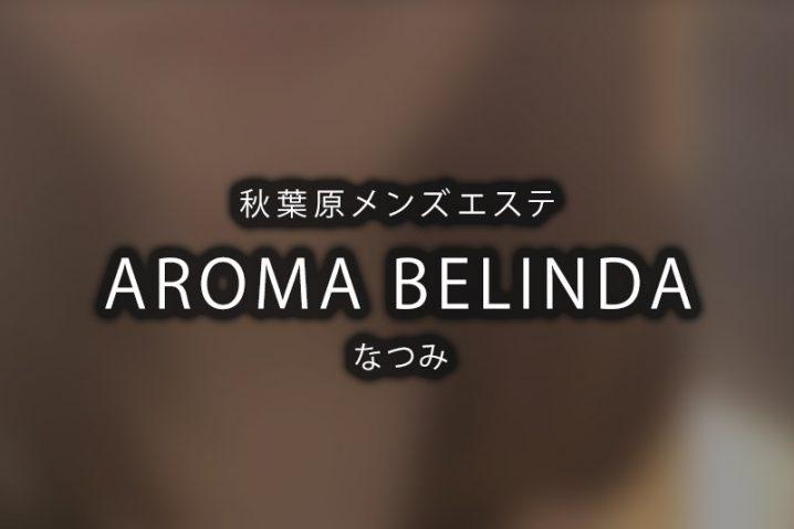 【体験】秋葉原「AROMA BELINDA」なつみ【閉店】