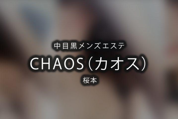 【体験】中目黒CHAOS-カオス(桜本)【退店済み】