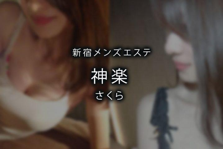 【体験】新宿「神楽」さくら【閉店】
