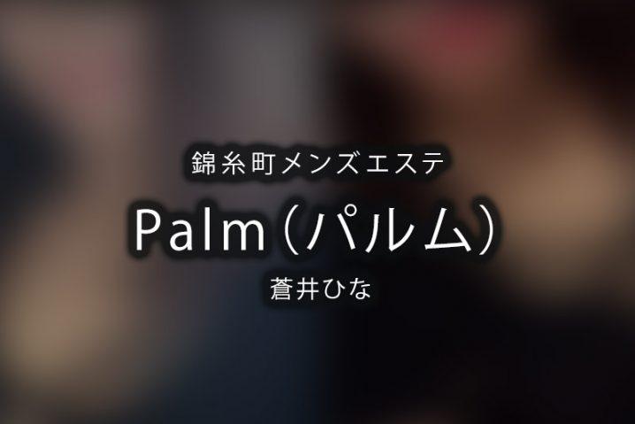 【体験】錦糸町「Palm(パルム)」蒼井ひな【退店済み】