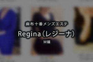 麻布十番メンズエステ「Regina(レジーナ)」M嬢さんのアイキャッチ画像です。