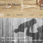 【体験】サロン・ド・マミ中目黒(Sさん)〜とんでもない2つの頂が〜