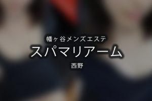 【体験】スパマリアーム 幡ヶ谷(西野)【退店済み】