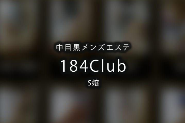 【体験】中目黒184Club(Sさん)〜惜しい〜