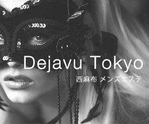 西麻布 Dejavu Tokyo