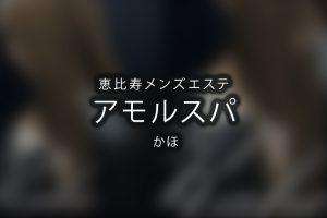 恵比寿にあるメンズエステ「アモルスパ」のセラピスト「かほ」さんのアイキャッチ画像です。
