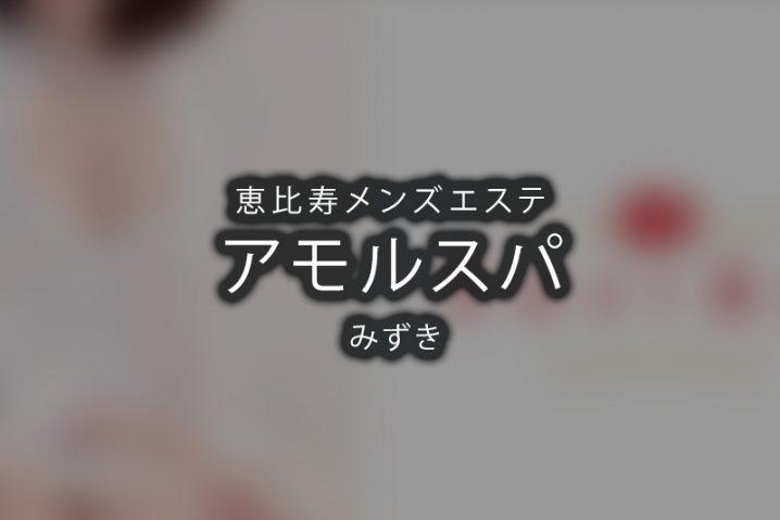 【体験】アモルスパ 恵比寿(みずき)〜その道のプロ〜